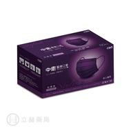 CSD中衛 醫療口罩炫霓紫 醫療級  50 片/盒 公司貨【立赫藥局】
