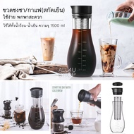 เครื่องชงกาแฟ ดริปเย็น ทำง่าย กาแฟหอม เครื่องชงกาแฟ สกัดเย็น เครื่องทำกาแฟสกัดเย็น กาแฟสกัดเย็นทำเอง กาแฟ cold brew เครื่องทํากาแฟ พกพา