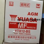 湯淺 電瓶 YTX12-BS  Xcitinc 250 EGO250 頂客250 12號 12號電池