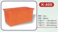 K-400 普力桶 耐酸鹼 烏龜缸 養殖桶 儲水桶 塑膠桶 魚菜共生
