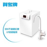 【賀眾牌】廚下型節能冷熱飲水機UW-2202HW-1(廚下型/加熱器/賀眾)