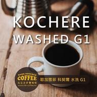 【馬克老爹烘焙】衣索匹亞 耶加雪菲水洗G1 咖啡豆 (每磅355元)(355元)
