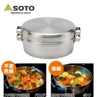 【SOTO】兩用荷蘭鍋10吋 ST-910DL