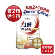 力增飲 糖尿病配方-原味口味  237mlx24罐(兩箱贈一箱)