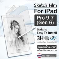 ฟิล์มกระดาษ วาดรูป กันรอย iPad 2018 / 2017 / Air 1 / Air 2 / Pro 9.7 ฟิล์ม ผิวสัมผัสด้าน ไอแพด โปร 9.7 นิ้ว - Paper Like Screen Protector Apple Pencil Sketch Film