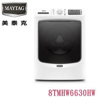 【MYATAG 美泰克】17公斤蒸氣滾筒洗衣機(8TMHW6630HW)