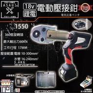 ㊣宇慶S鋪㊣3期0利率 1550+6.0單電 日本ASAHI 21V充電式壓接機 不鏽鋼水管壓接 壓接鉗 白鐵 壓接剪