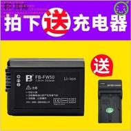 灃標NP-FW50電池索尼微單RX10M4 M3 M2 A7R2 A7M2 A7R A7S A6300