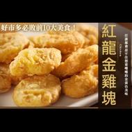 【極鮮配】酥炸點心香噴噴紅龍金雞塊(1000g±10%/包)