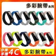 小米手環4C多彩防水矽膠替換錶帶腕帶