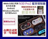支援 SWITCH 電腦 手機 灌籃高手 八位堂 N30 Pro2 無線藍芽震動搖桿 8Bitdo 傳說對決吃雞