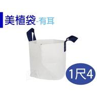 【醬米資材】移植袋 美植袋 透氣排水性佳 /1尺4