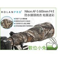 數位小兔【ROLANPRO Nikon AF-S 600mm F4 E 鏡頭炮衣 枯葉迷彩】大砲 砲衣 防潑水
