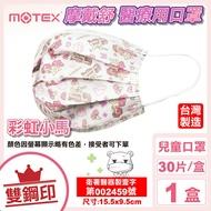 (任選8盒單盒299元)摩戴舒 MOTEX 雙鋼印 兒童醫用平面口罩(彩虹小馬) 30入/盒 (台灣製造 CNS14774) 專品藥局【2016962】