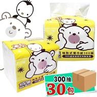《限宅配2箱》【邦尼熊】連續抽取式餐巾紙 衛生紙 面紙 (300抽x30包/箱)