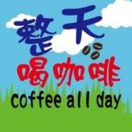 咖啡豆 藝妓專區
