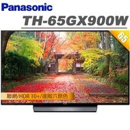 Panasonic國際 65吋 4K HDR聯網液晶電視(TH-65GX900W)日本製*送保溫後背包+HDMI線