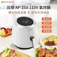 【BIYI比依】AF-25A 110V 氣炸鍋|鑽石陶瓷塗層|導熱高速均勻|6.4L 雙鍋大容量BIYI01