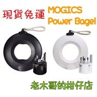 現貨免運 MOGICS Power Bagel 甜甜圈插座 萬國旅行插座 摩奇客