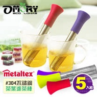 【OMORY】Metaltex#304不鏽鋼茶葉泡茶器/濾茶棒-3色任選5入