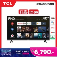 ANDROID TV 40 FHD HOT ITEMS l TCL ทีวี 40 นิ้ว Smart TV  LED Wifi Full HD 1080P Android TV 8.0 (รุ่น 40S6500)-HDMI-USB-DTS-google assistant & Netflix &Youtube- 1.5G RAM+8GROM แถมฟรี Voice Search remote