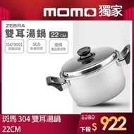 【ZEBRA 斑馬牌】304不鏽鋼雙耳湯鍋 22cm 3.4L(6M22 雙耳鍋 電磁爐可用)