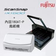 富士通 ScanSnap iX1500+內田180AT-P半自動裁紙機