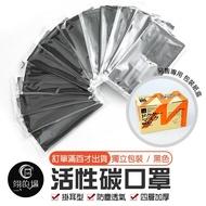 獨立包裝1入【活性碳口罩】防塵透氣 四層加厚