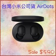✨24hr出貨✨台灣小米公司貨   Airdots redmi 藍芽耳機 紅米 青春版小米airdots 超值版