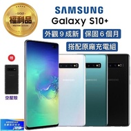 【SAMSUNG 三星】福利品 Galaxy S10+ 6.4吋 八核4鏡頭 智慧旗艦機(8G/128G_贈送空壓殼)