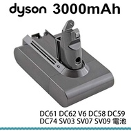 電池 適用於 Dyson V6 SV03 SV07 SV09 21.6V 3000mAh DC58 DC61 DC62