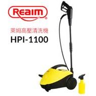 Reaim萊姆高壓清洗機 HPI-1100汽車美容/打掃清洗/洗車機/沖洗機【附清洗機專用配件(水管、管束、快速接頭)】