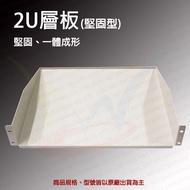 [瀚維 二號店] 優質 2U 堅固型 機櫃層板 機櫃 層板 另售 20U 35U 41U 機架 承板 MDF 配線架