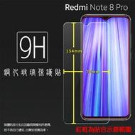 超高規格強化技術 MI 小米 Redmi 紅米 Note 8 Pro M1906G7G 鋼化玻璃保護貼 9H 螢幕保護貼 鋼貼 鋼化貼 玻璃貼 玻璃膜 保護膜 手機膜