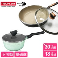 【韓國NEOFLAM X Discovery發現者】30cm不沾平底深煎鍋(含蓋)+18cm單柄湯鍋(含蓋)-綠色 GPL-3000DFP_NFC011S18I-GRM
