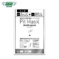 【TOKYU HANDS 台隆手創館】Pit Mask高機能布口罩內含過濾片3枚