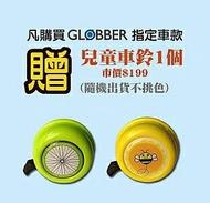 法國 GLOBBER哥輪步 鈴鐺-款式隨機【紫貝殼】