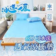 台灣製造 透氣6D涼感枕墊涼墊  四季抗悶熱排汗透氣床墊 有效降溫 蜂巢型支撐適用各種軟硬床