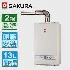 【櫻花牌】13L數位恆溫強制排氣熱水器 SH-1335(限北北基送原廠基本安裝) 天然瓦斯專用