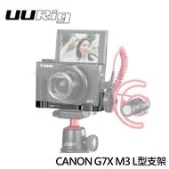 【UURig 優瑞格】CANON G7X M3 L型握把 L型支架(R016)