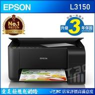 【最高折2200+最高36%回饋】EPSON L3150 高速無線三合一原廠連續供墨複合機 原廠保固