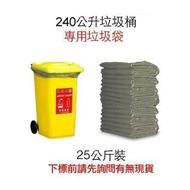 免運240公升垃圾袋25kg裝/資源回收垃圾袋/鄰里資源回收/超大尺寸垃圾袋/社區用/大型垃圾桶垃圾袋/大型