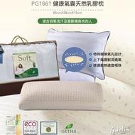 【奧斯汀寢飾】PG1661 健康氣囊天然乳膠枕