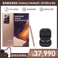 Galaxy Buds Pro組【SAMSUNG 三星】Galaxy Note 20 Ultra 5G 6.9吋三主鏡超強攝影旗艦機(12G/512G)
