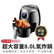 【科帥】AF-708 超大容量雙鍋8.0L氣炸鍋(液晶觸控氣炸鍋)