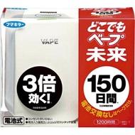 【VAPE】未來150日驅蚊器 電池式 超長效