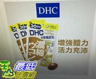 [COSCO代購 如果售完謹致歉意] DHC 濃縮薑黃90粒(30粒 X 3包) _W124525