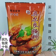 [Flavoring]New Orleans Marinade Dusting Powder Sauce Dipping Grilled Wings Marinade Chicken Collarbone Marinade【Quality