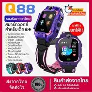 ☇  Q88 นาฬิกา สมาทวอช z6z5 ไอโม่ imoรุ่นใหม่ นาฬิกาเด็ก นาฬิกาโทรศัพท์ เน็ต 2G-4G นาฬิกาโทรได้ LBS ตำแหน่ง กัน