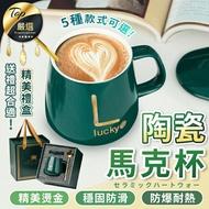 陶瓷馬克杯 陶瓷杯 咖啡杯 保溫杯 加熱杯 恆溫杯 早餐杯 燕麥杯 咖啡 馬克杯